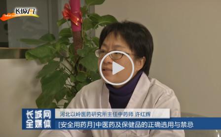 中医药及保健品的正确选用与禁忌