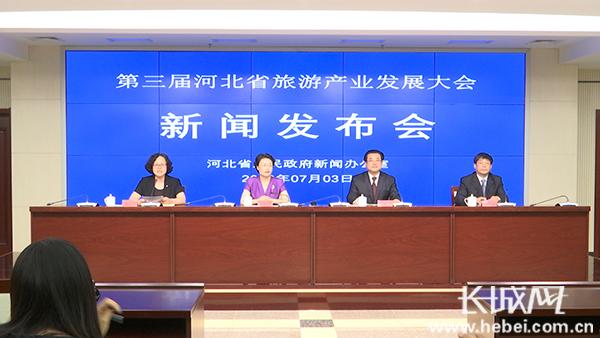 河北省旅游产业发展大会