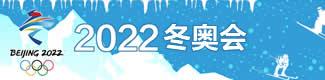 2022冬奧會