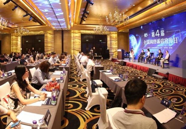中央网信办举办第四届全国网络诚信宣传日活动