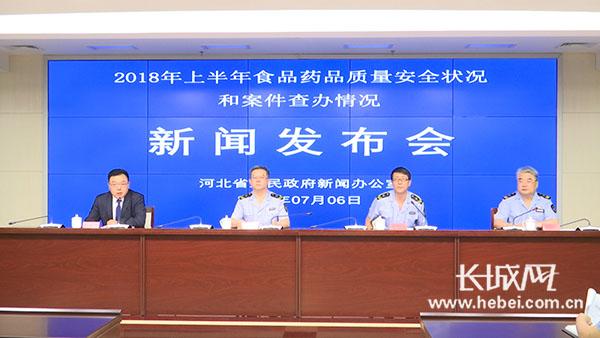 """河北省政府新闻办<br>""""2018年上半年食品药品质量安全状况和案件查办情况""""<br>新闻发布会全程实录"""