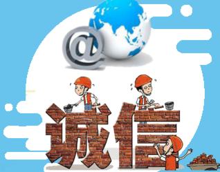 河北省网络诚信宣传日主题活动