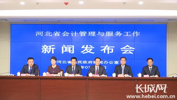 河北省会计管理与服务工作