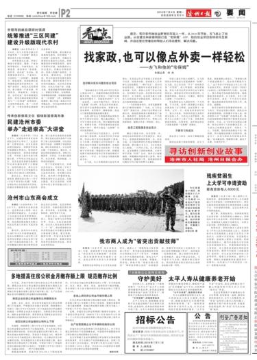 沧州日报图2