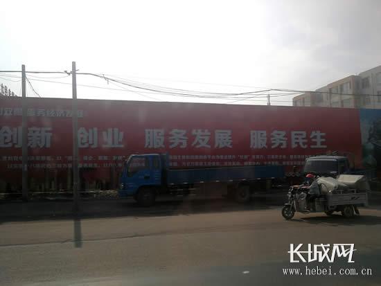 """在东光县观州路上的""""双创双服""""宣传。长城网 郭洪杰 摄"""