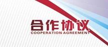 京津冀签署合同监管合作协议
