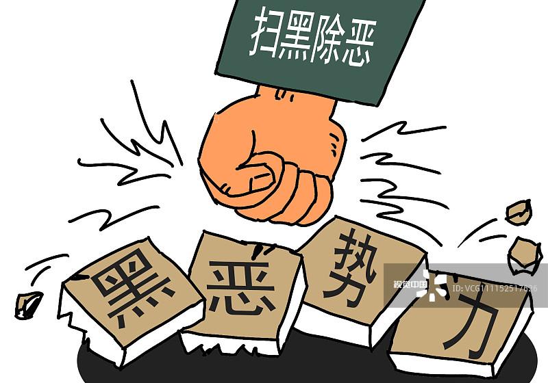 邯郸市检察院设立扫黑除恶专项斗争举报中心图片