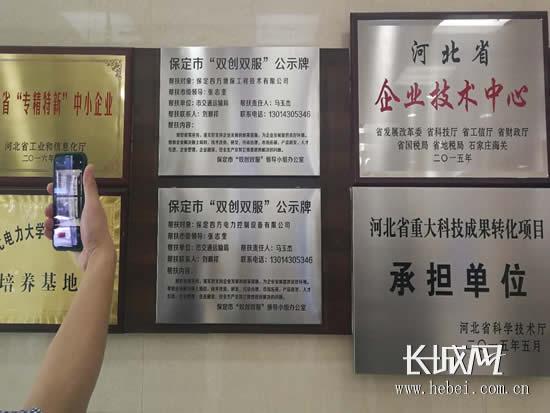 """保定四方三伊电气有限公司行政楼的展示墙上发现了两块保定市""""双创双服""""公示牌"""