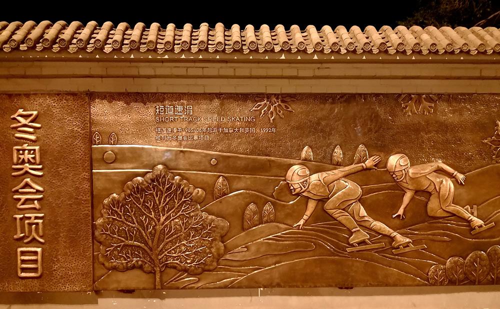 冬奥会项目巨幅铜版画亮相京城