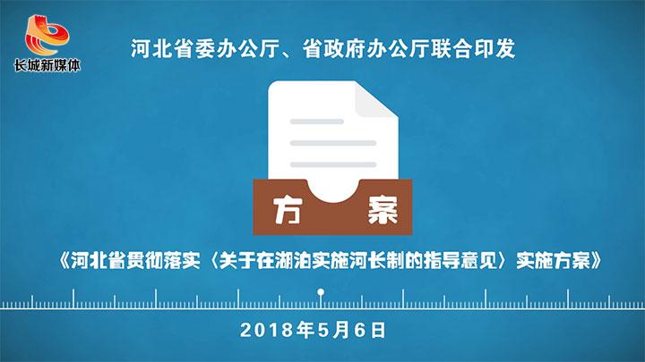 河北省委办公厅、省政府办公厅联合印发《河北省贯彻落实〈关于在湖泊实施河长制的指导意见〉实施方案》