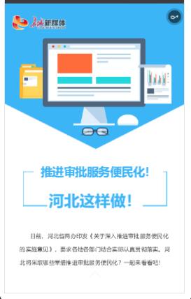 【特别策划H5】推进审批服务便民化!河北这样做!