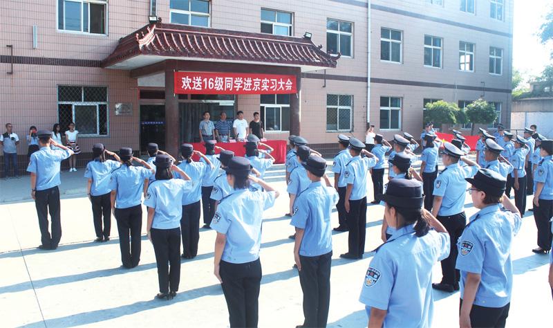 衡水北方司法学校为实习学生举行欢送仪式