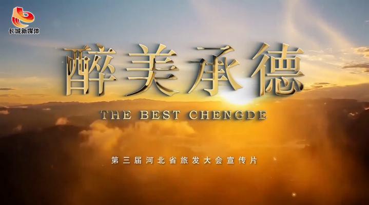 大片!第三届河北省旅发大会宣传片《醉美承德》震撼出炉