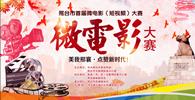 邢台市首届微电影大赛启动新闻发布会全程实录