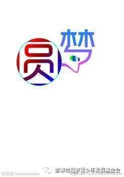 """2018年邯郸市希望工程—""""圆梦大学""""行动开始啦!"""