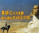 拿破仑意外揭秘埃及文明