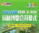 河北省第二届园博会