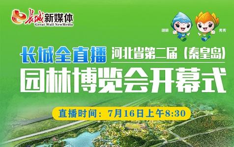 直播回放:河北省第二届园林博览会开幕式