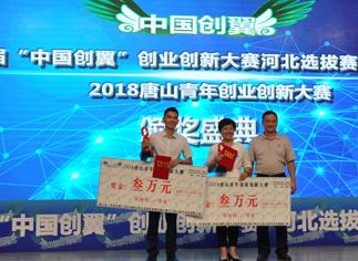 2018年唐山青年创业创新大赛决赛圆满落幕