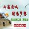 河北省第二届园林博览会