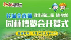 【长城全直播】河北省第二届园林博览会