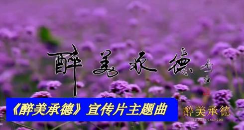 原创首发!李多娜献唱第三届省旅发大会MV《醉美承德》