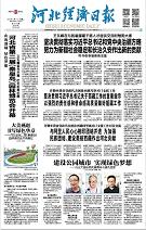河北经济日报(2018.7.17)