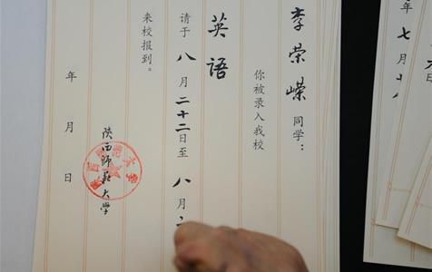 陕西西安:墨香通知书传递佳音十二载