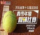 青少年网球决赛激情挥拍