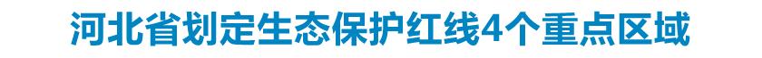 河北省划定生态保护红线4个重点区域