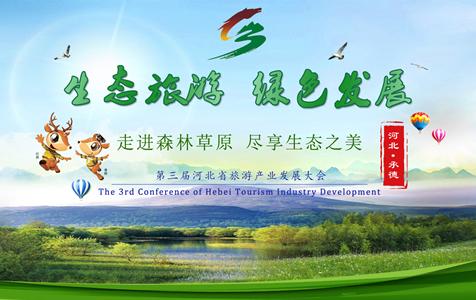 【专题】第三届河北省旅游产业发展大会