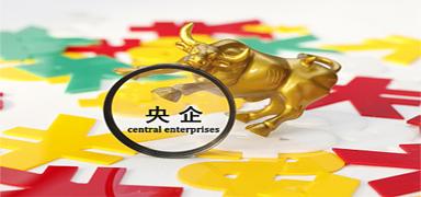 央企交出亮眼成绩单 企业动力活力进一步增强