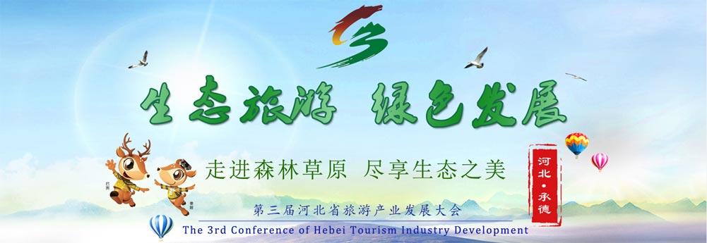 【专题】生态发展 绿色发展 第三届河北省旅游发展大会