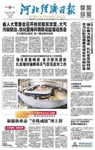 河北经济日报(2018.7.18)