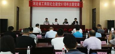 河北省工商联举办纪念建党97周年专题党课