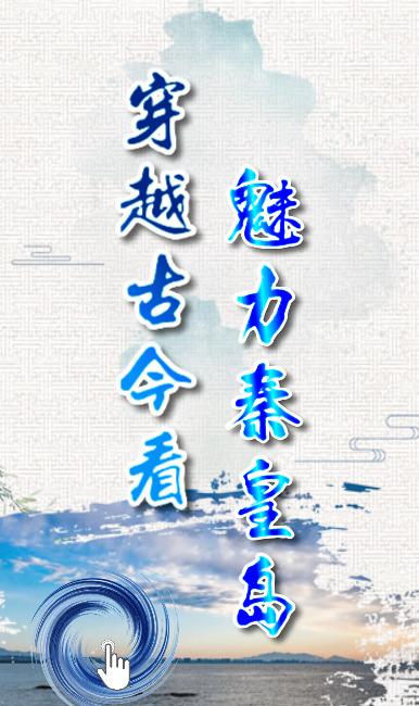 H5:穿越古今看魅力秦皇岛
