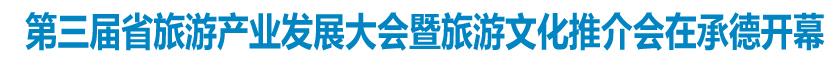 第三届省旅游产业发展大会暨旅游文化推介会在承德开幕