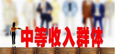 部委密集研讨扩大中等收入群体 一揽子新政正酝酿
