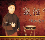 河北沧州木板大鼓传承人
