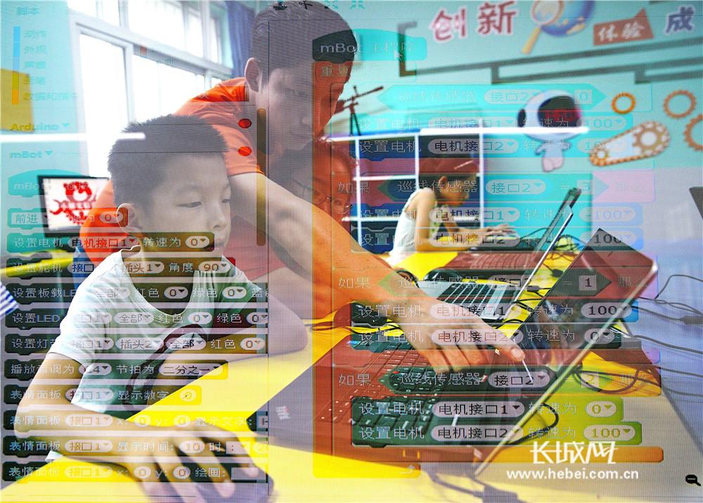 """秦皇岛:""""人工智能小课堂"""" 科学知识伴暑假"""