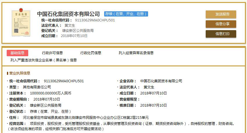 百度地图等回应:取消没必要用户隐私获取|长城晚新闻7月19日星期四