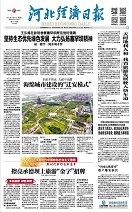 河北经济日报(2018.7.20)