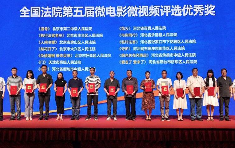 青县法院微电影《花火》在全国获奖
