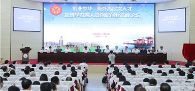 海外高层次人才创新创业高峰论坛在唐山举行