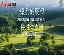 2018塞罕坝森林音乐会