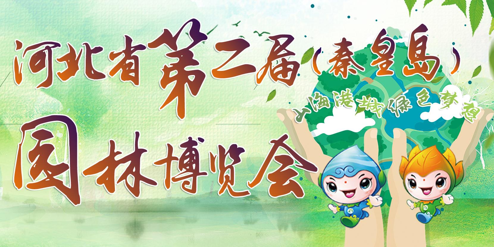 河北省第二届园林博览会开幕式