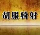大秦崛起 胡服骑射