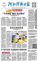 河北经济日报(2018.7.21)