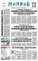 河北经济日报(2018.7.23)