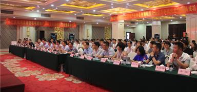 河北省住宅与房地产业协会 房屋租赁专业委员会成立